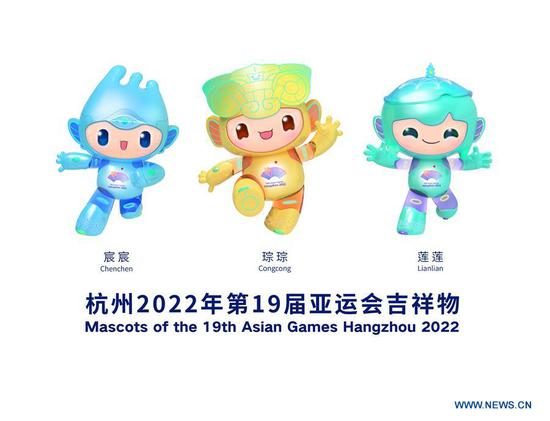 第19届亚运会吉祥物杭州2022年揭幕
