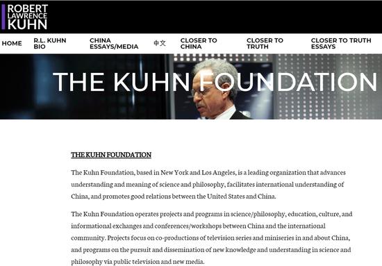 罗伯特·劳伦斯·库恩(Robert Lawrence Kuhn)及其基金会在库恩基金会(Kuhn Foundation)网站上的截图。 (新华社)