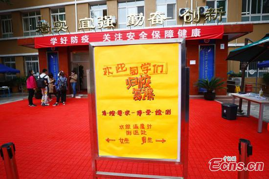 Students in final year of junior high schools to return to school in Beijing