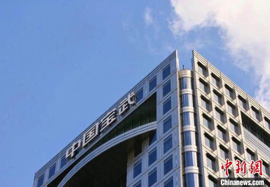 The office buidling of China Baowu Steel Group. (Photo provided to China News Service)