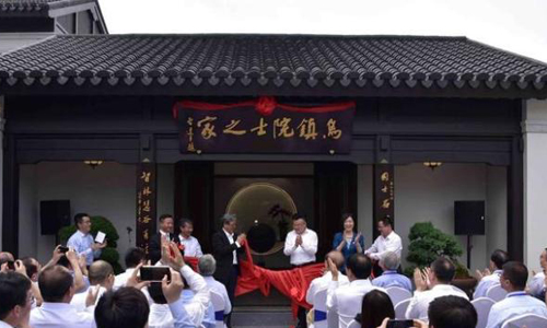 18 academicians from across the world settle in Wuzhen