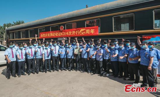 纪念北京至莫斯科国际列车成立60周年