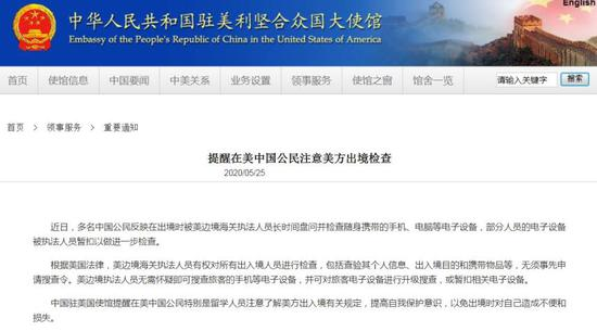 Chinese embassy issues reminder to citizens over U.S. border customs checks