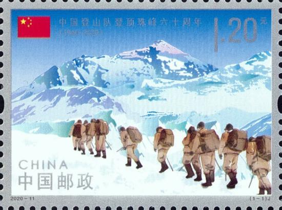 Stamp issued to remember the first Chinese scaling of Mt Qomolangma
