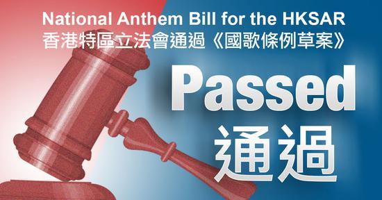 HK legislators pass National Anthem Bill