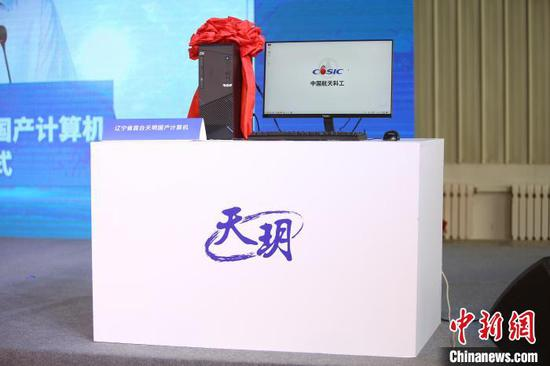 China's first entirely self-developed computer rolls off production line