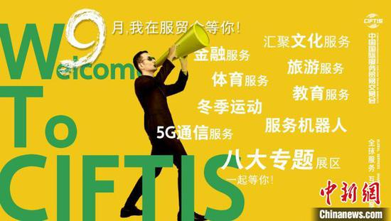 CIFTIS Exhibition to showcase most cutting-edge products in education