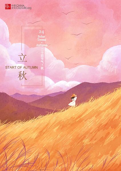 Start of Autumn. (Photo/chinadaily.com.cn)