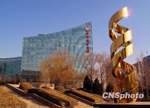 Major tech forum set for Thursday in Beijing