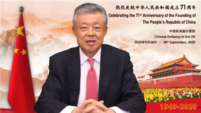 Chinese Ambassador to the UK Liu Xiaoming speaks during an online event to mark the 71st anniversary of the founding of the People's Republic of China, September 28, 2020. /China's Embassy to the UK