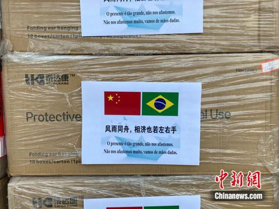 Chinese embassy delivers medical supply donation to Brazil