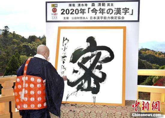 Japan picks 'mitsu' (dense) as the kanji character of 2020 reflecting coronavirus year