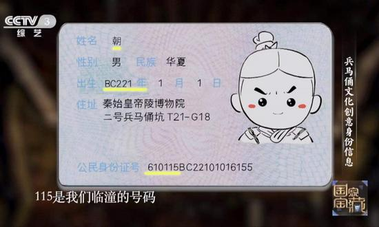 Terracotta Warrior gets modern ID card
