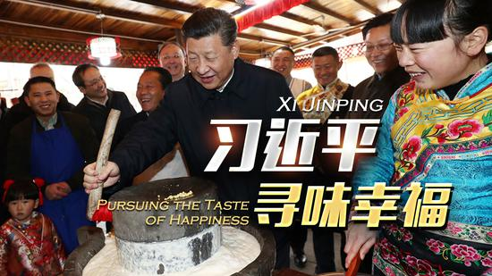 Xi Jinping: Pursuing the taste of happiness