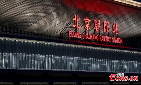 北京朝阳火车站将投入运营