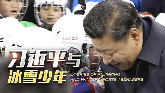 Stories of President Xi Jinping and winter sports teenagers