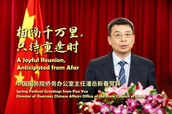Spring Festival Greetings from Director of Overseas Chinese Affairs Office of the State Council of China
