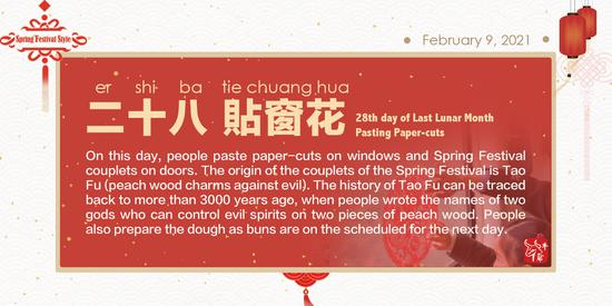 Culture insider: 28th day of last lunar month, Pasting Paper-cuts