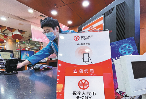 A digital renminbi payment sign at a bookstore in Beijing.  (Photo/China Daily)