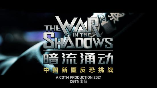 Theme Song of 'The War in the Shadows': Challenges of Fighting Terrorism in Xinjiang