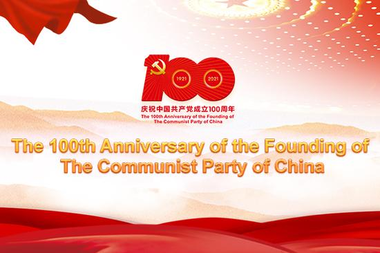 The 100th Anniversary of the Founding of the CPC