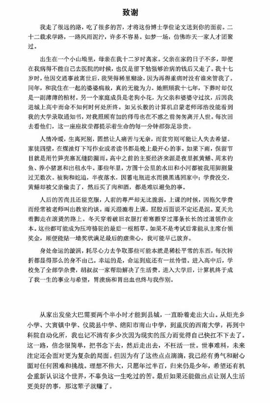 A screenshot from the acknowledgements of the doctoral thesis of Huang Guoping, a graduate of the University of the Chinese Academy of Sciences. [Screenshot from Sina Weibo]
