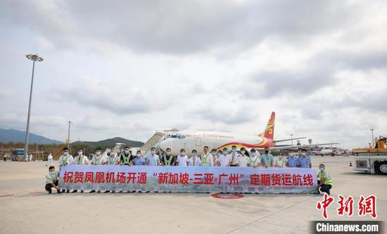 A brief maiden voyage ceremony was held on the apron of Sanya Phoenix International Airport. (Photo/China News Service)