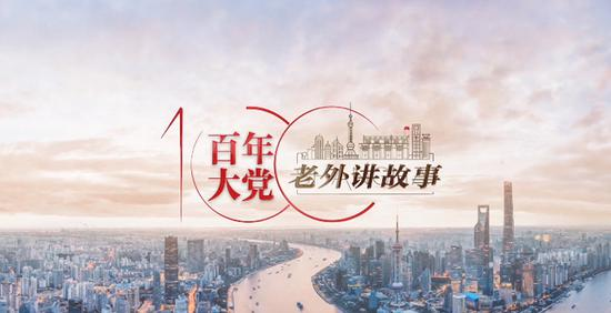 100th anniversary of CPC: Shanghai through foreigners' eyes