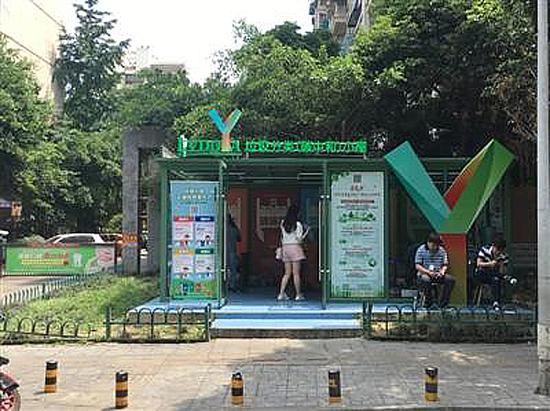 China's first carbon-neutral waste sorting station is seen in Wuhou District of Chengdu City, Sichuan Province. (Photo/Chengdu Economic Daily)