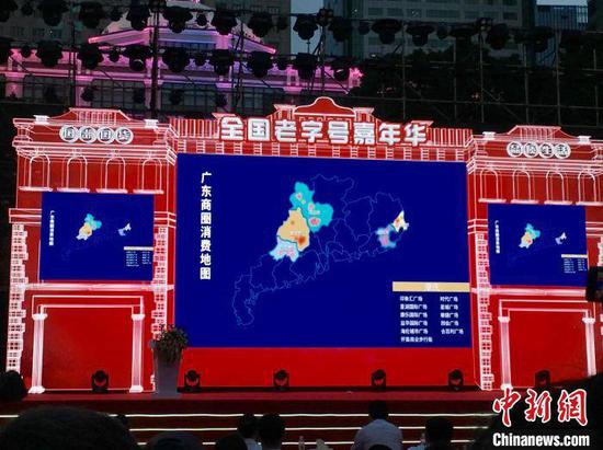 A launch ceremony to further develop China's time-honored brands and promote domestic sales was held in Guangdong province's capital Guangzhou.(Photo/Chinanews.com)