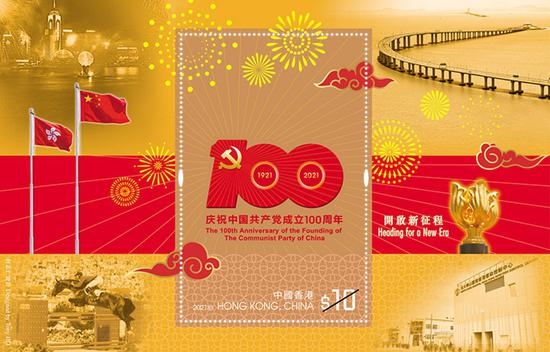 Hong Kong to issue stamps to commemorate CPC centenary