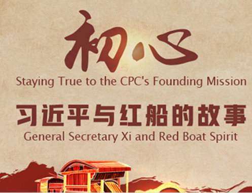 Staying true to CPC's founding mission: General Secretary Xi and the 'Red Boat Spirit'