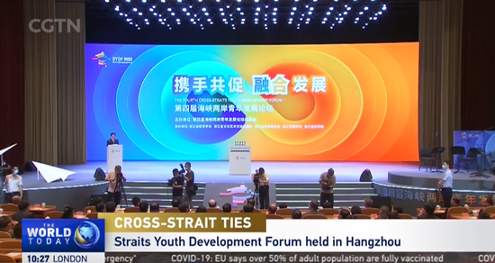 The fourth cross-Straits youth development forum opens in East China's Hangzhou city on July 23, 2021. (Screenshot/CGTN)