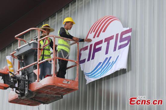 CIFTIS sets up venue at Shougang Park in Beijing