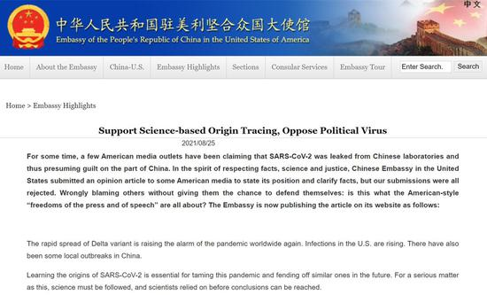 Screenshot of the article on the website of the Chinese Embassy in the United States