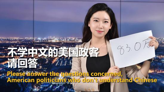 BingjieTime: Please answer the questions concerned, American politicians who don't understand Chinese