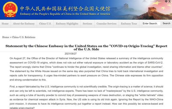 Screenshot of a statement by the Chinese Embassy in the United States