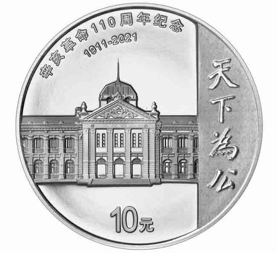 PBOC to issue coin commemorating 110th anniv. of 1911 Revolution