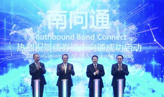 The launch ceremony of the Southbound Bond Connect is held in Hong Kong on Friday. (Photo/Xinhua)