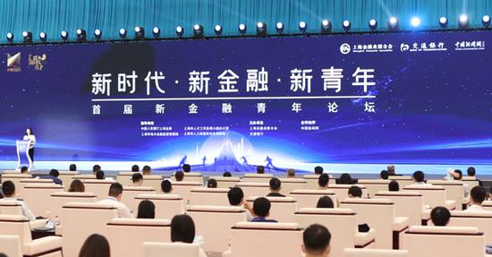First Finance Youth Forum held in Shanghai