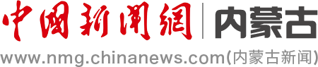 中國新聞網-內蒙古