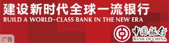 建设新时代全球一流银行