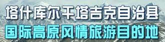塔什库尔干塔吉克自治县:中国高原风情旅游目的地