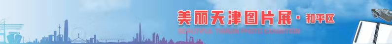 美丽天津图片展——和平区