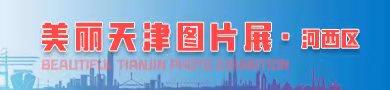 美丽天津图片展——河西区