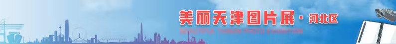 美丽天津图片展——河北区