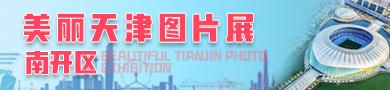 美丽天津图片展——南开区