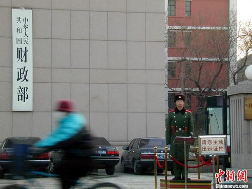 中华人民共和国财政部。中新社发 康亚风 摄 图片来源:CNSPHOTO