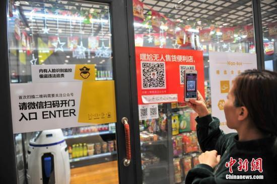 辽宁沈阳,市民用手机扫码进入超市。中新社记者 于海洋 摄