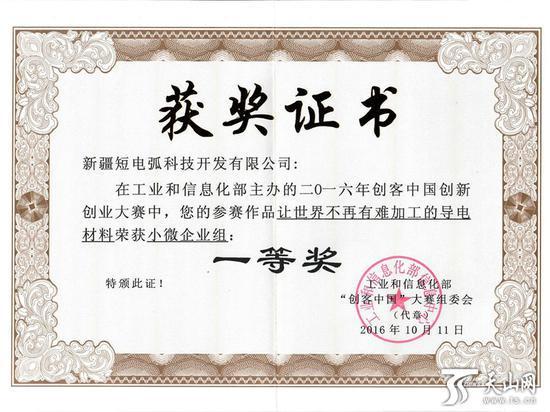 新疆短电弧科技开发有限公司的获奖证书。(由该公司提供)